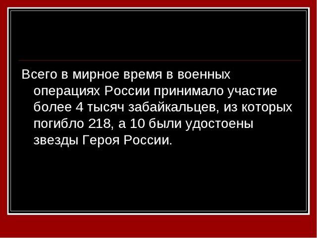 Всего вмирное время в военных операциях России принимало участие более 4тыс...