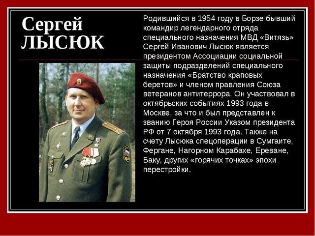 Сергей ЛЫСЮК Родившийся в 1954 году в Борзе бывший командир легендарного отря...