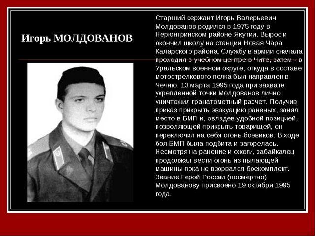 Игорь МОЛДОВАНОВ Старший сержант Игорь Валерьевич Молдованов родился в 1975 г...