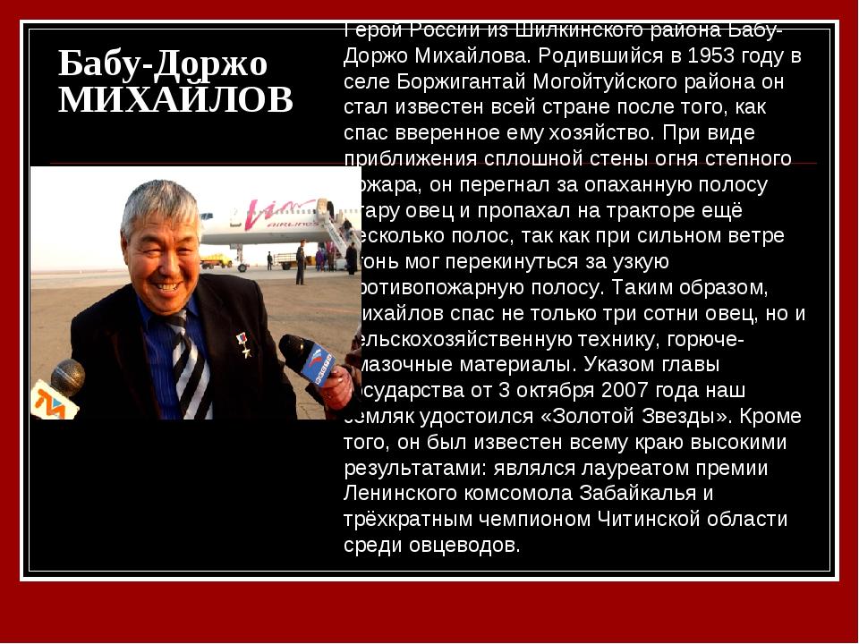 Бабу-Доржо МИХАЙЛОВ Герой России из Шилкинского района Бабу-Доржо Михайлова....