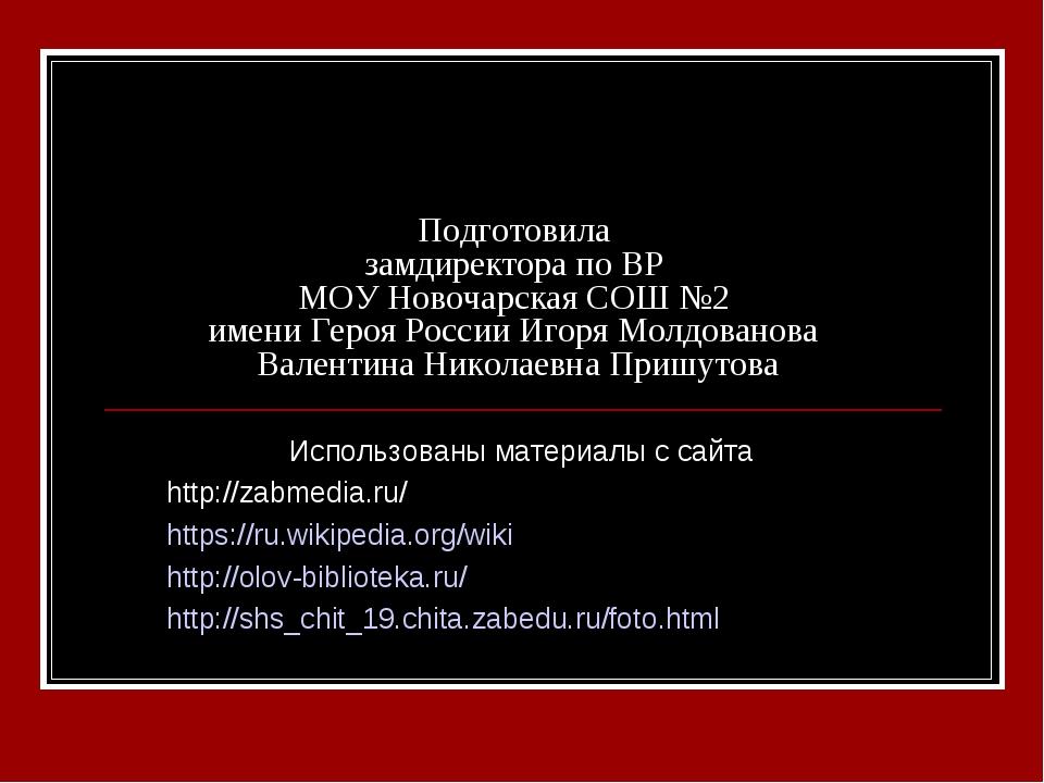 Подготовила замдиректора по ВР МОУ Новочарская СОШ №2 имени Героя России Игор...