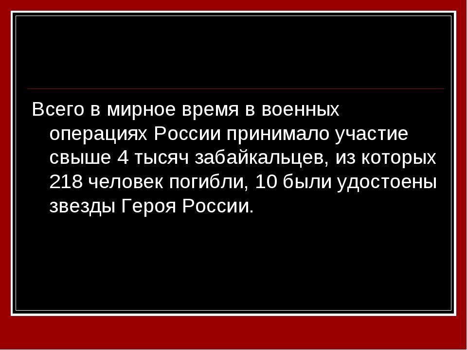 Всего в мирное время в военных операциях России принимало участие свыше 4 тыс...