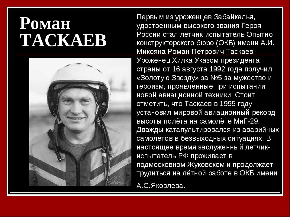 Роман ТАСКАЕВ Первым из уроженцев Забайкалья, удостоенным высокого звания Гер...