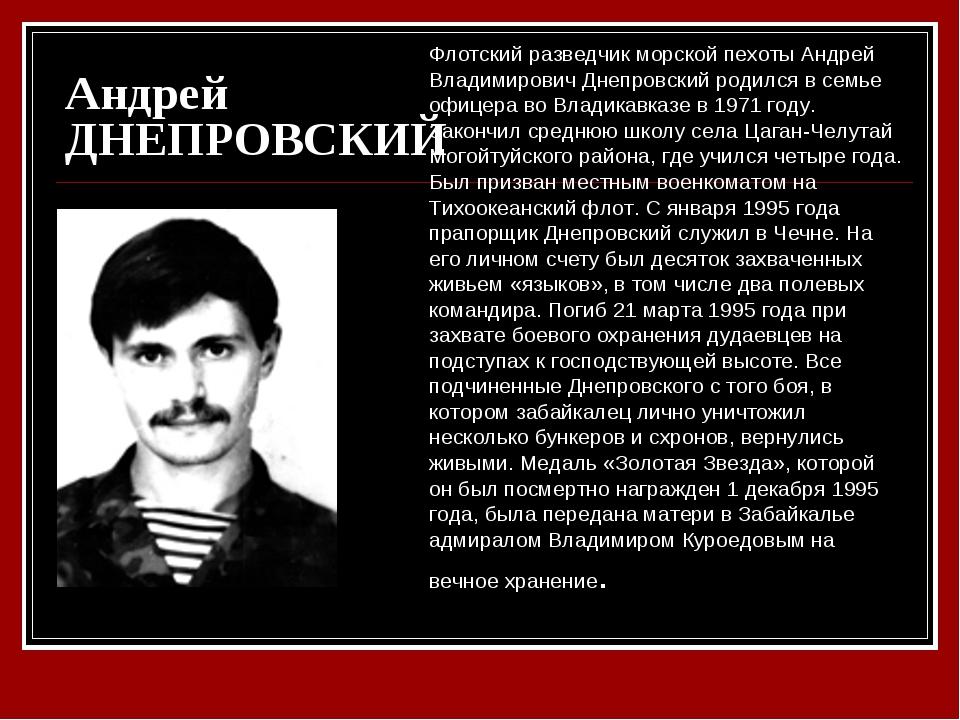 Андрей ДНЕПРОВСКИЙ Флотский разведчик морской пехоты Андрей Владимирович Днеп...