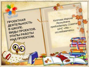 Коптева Марина Леонидовна, председатель Совета ШНС «Мы – исследователи» ПРОЕК