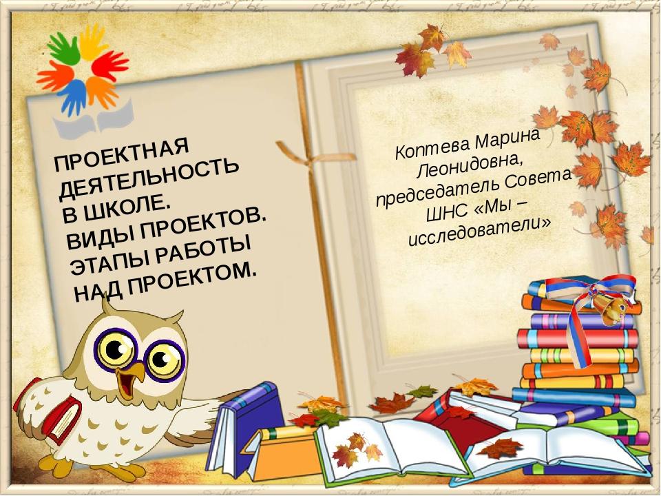 Коптева Марина Леонидовна, председатель Совета ШНС «Мы – исследователи» ПРОЕК...