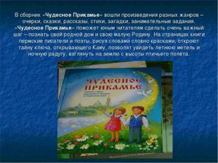 В сборник «Чудесное Прикамье» вошли произведения разных жанров – очерки, ска