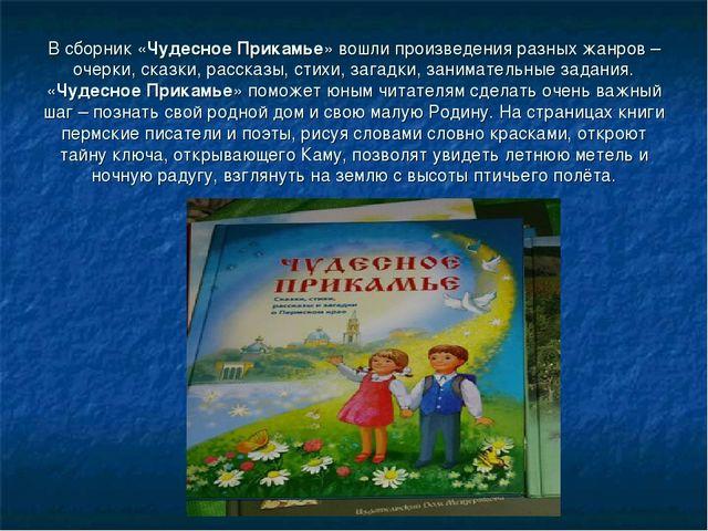 В сборник «Чудесное Прикамье» вошли произведения разных жанров – очерки, ска...