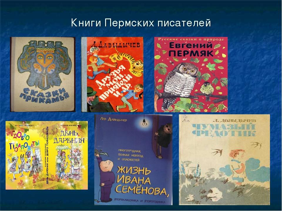 Книги Пермских писателей
