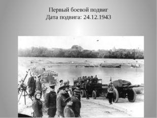 Первый боевой подвиг Дата подвига: 24.12.1943