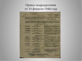 Приказ подразделения от 10 февраля 1944 года