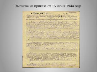 Выписка из приказа от 15 июня 1944 года