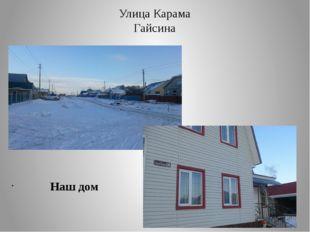 Улица Карама Гайсина Наш дом