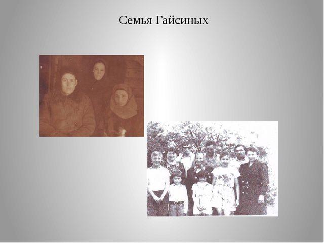 Семья Гайсиных