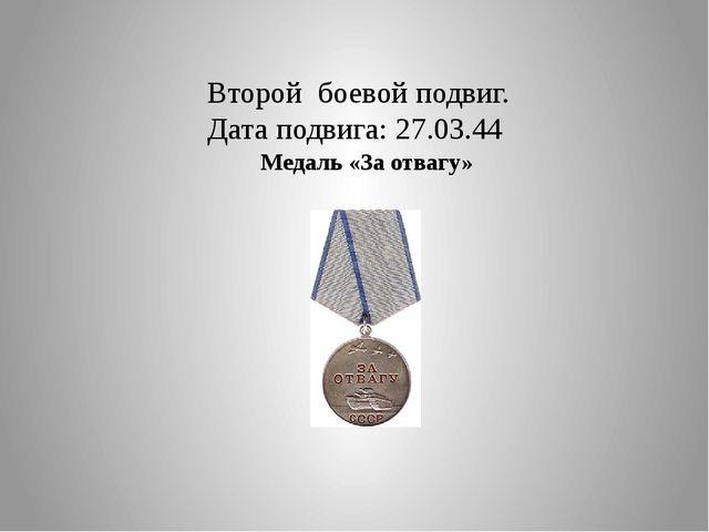 Второй боевой подвиг. Дата подвига: 27.03.44 Медаль «За отвагу»