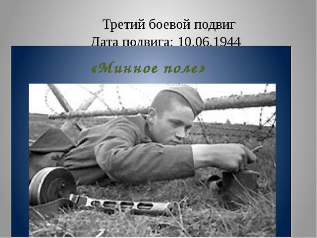 Третий боевой подвиг Дата подвига: 10.06.1944