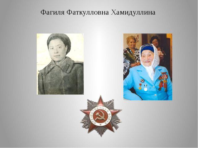 Фагиля Фаткулловна Хамидуллина