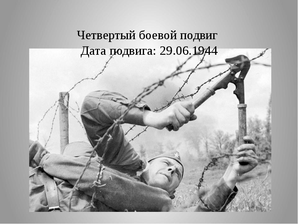 Четвертый боевой подвиг Дата подвига: 29.06.1944