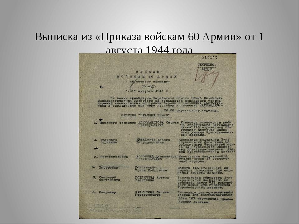 Выписка из «Приказа войскам 60 Армии» от 1 августа 1944 года