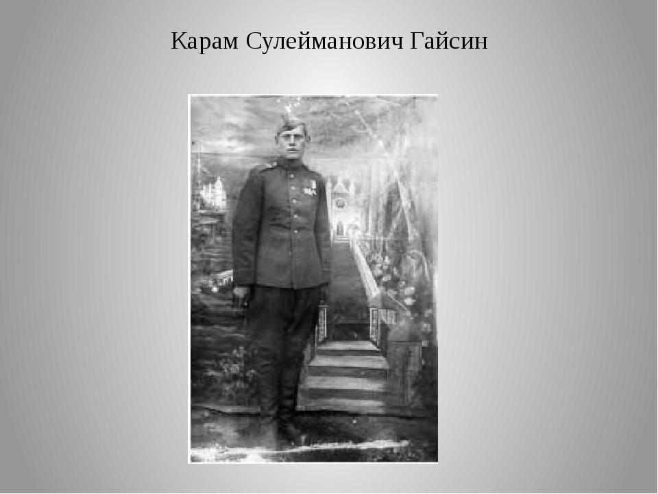 Карам Сулейманович Гайсин