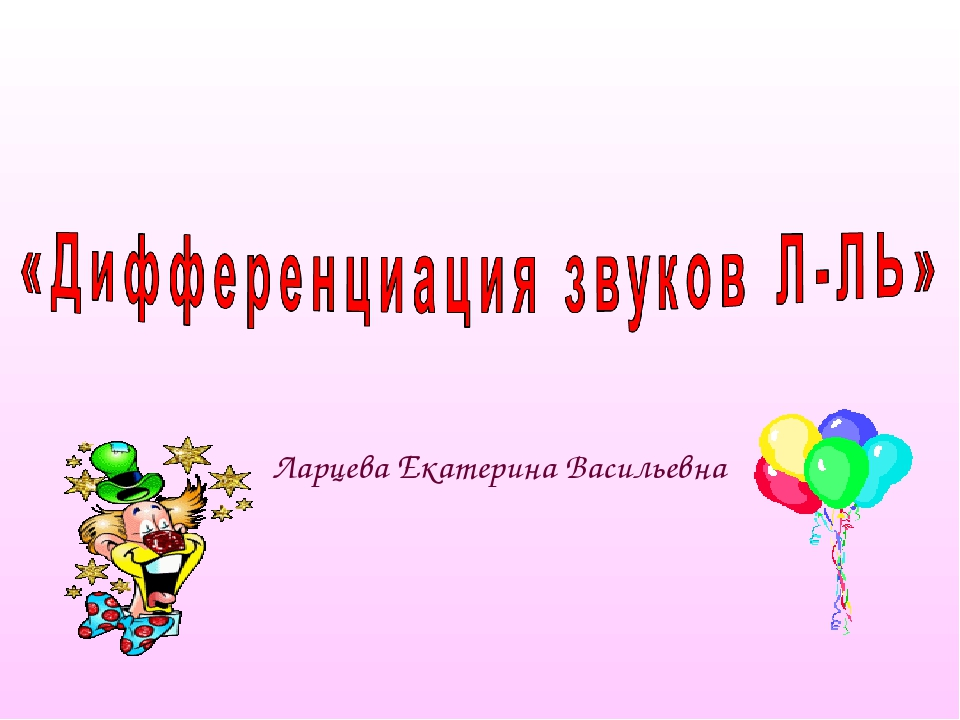 Ларцева Екатерина Васильевна