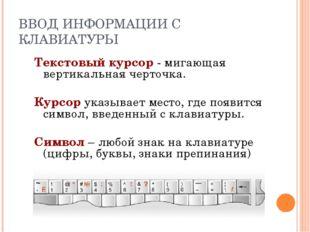 ВВОД ИНФОРМАЦИИ С КЛАВИАТУРЫ Текстовый курсор - мигающая вертикальная черточк