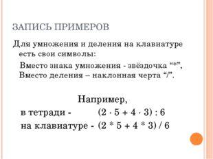 ЗАПИСЬ ПРИМЕРОВ Для умножения и деления на клавиатуре есть свои символы: Вмес