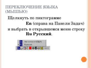 ПЕРЕКЛЮЧЕНИЕ ЯЗЫКА (МЫШЬЮ) Щелкнуть по пиктограмме En (справа на Панели За