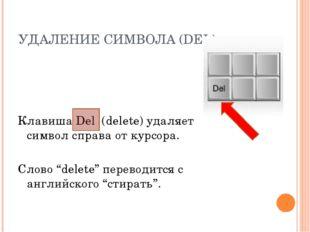 УДАЛЕНИЕ СИМВОЛА (DEL) Клавиша Del (delete) удаляет символ справа от курсора.