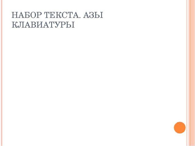 НАБОР ТЕКСТА. АЗЫ КЛАВИАТУРЫ