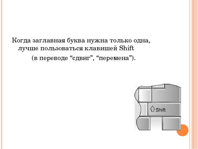 Когда заглавная буква нужна только одна, лучше пользоваться клавишей Shift...