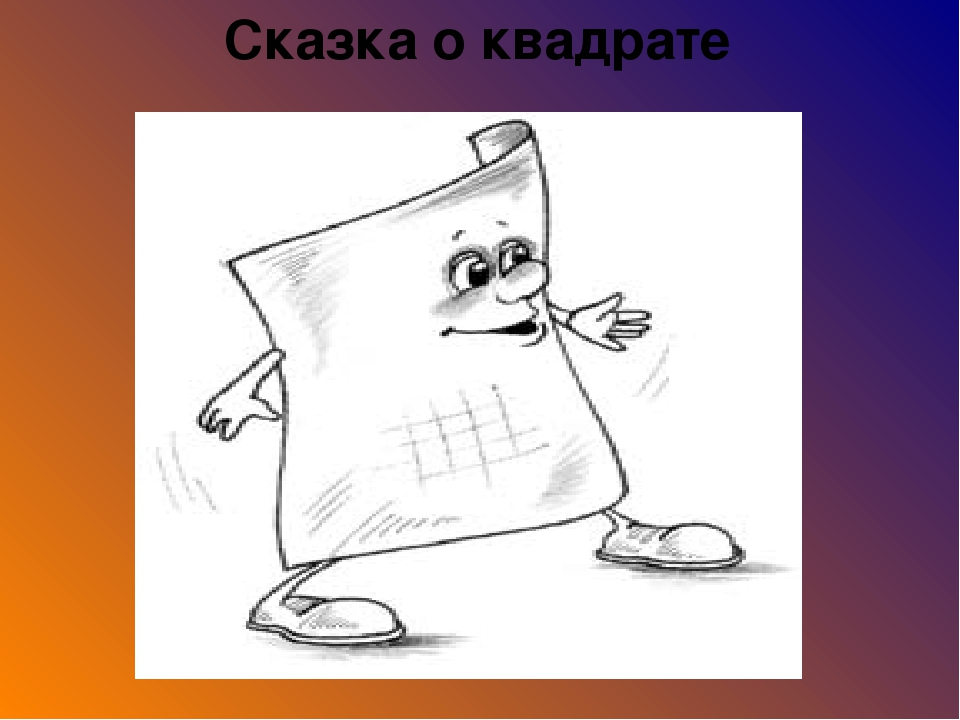 Сказка о квадрате