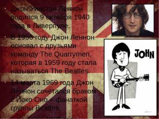 Джон Уинстон Леннон родился 9 октября 1940 года в Ливерпуле. В 1956 году Джо