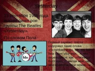 13 сентября 1965 года вышел сингл рок-группы The Beatles «Yesterday». По сло