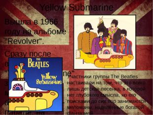 "Yellow Submarine Вышла в 1966 году на альбоме ""Revolver"". Сразу после выхода"