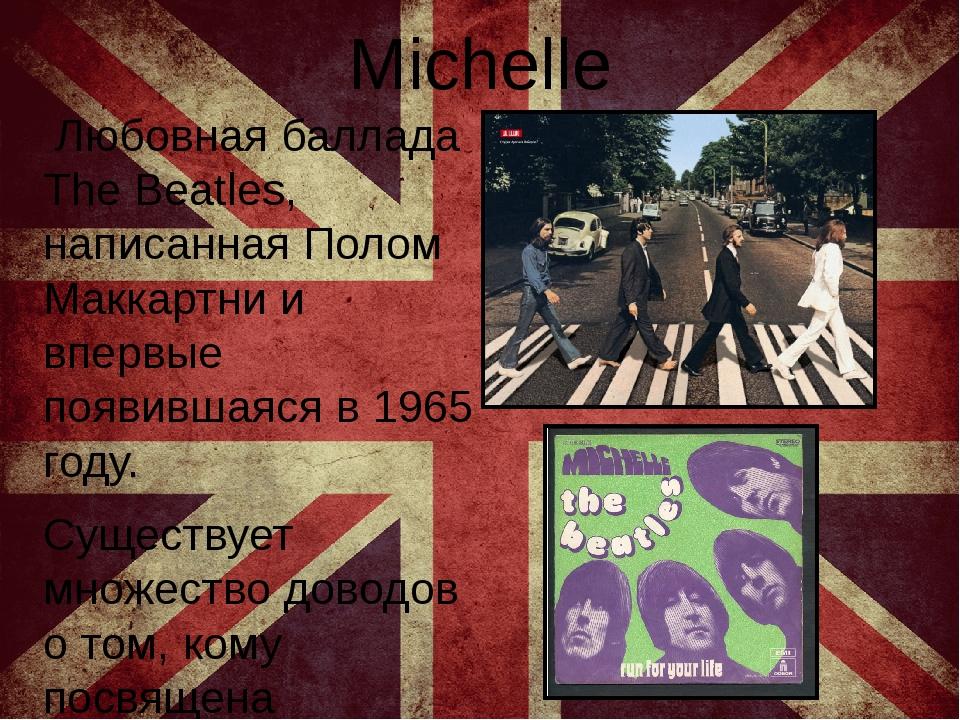 Michelle Любовная баллада The Beatles, написанная Полом Маккартни и впервые п...
