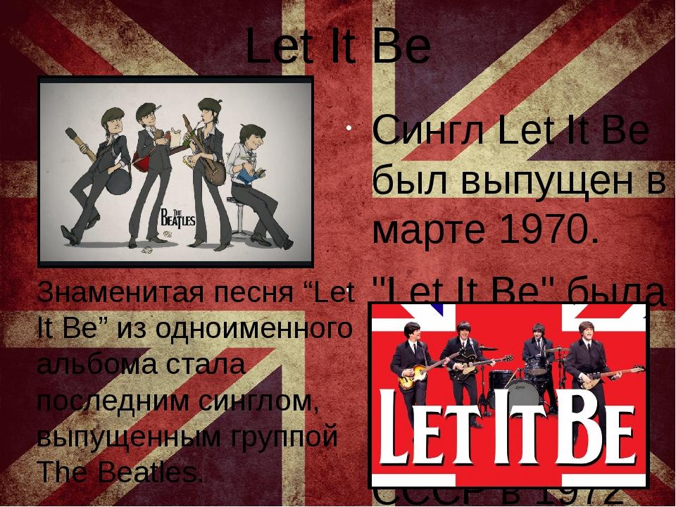 """Let It Be Сингл Let It Be был выпущен в марте 1970. """"Let It Be"""" была первая п..."""