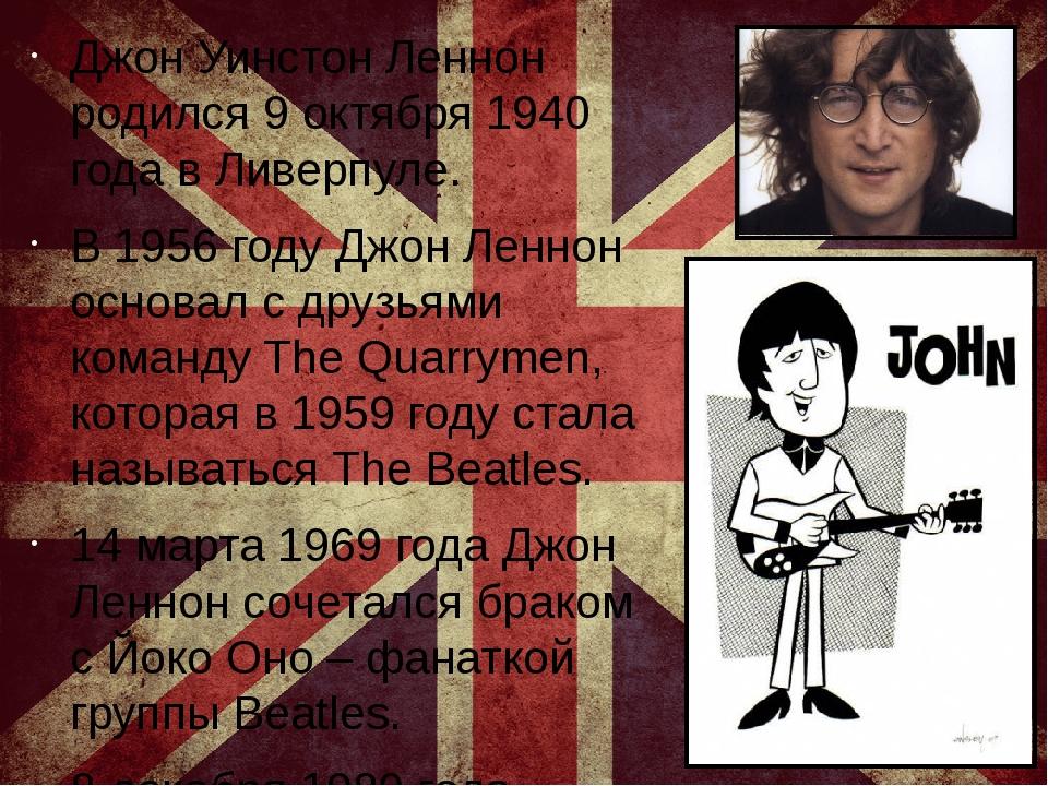 Джон Уинстон Леннон родился 9 октября 1940 года в Ливерпуле. В 1956 году Джо...