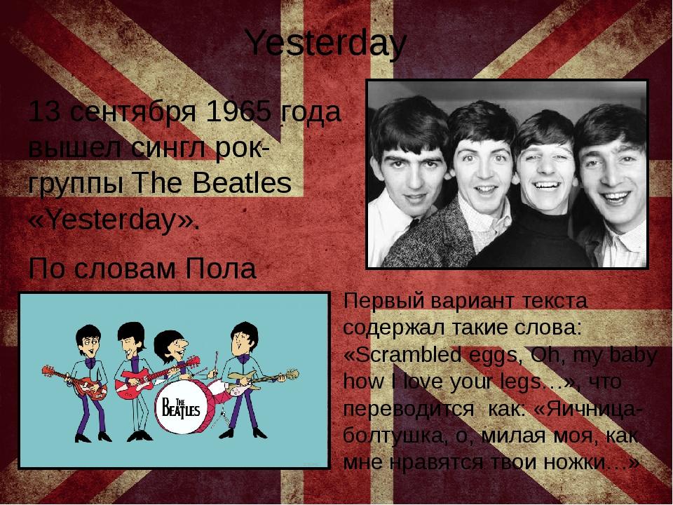 13 сентября 1965 года вышел сингл рок-группы The Beatles «Yesterday». По сло...