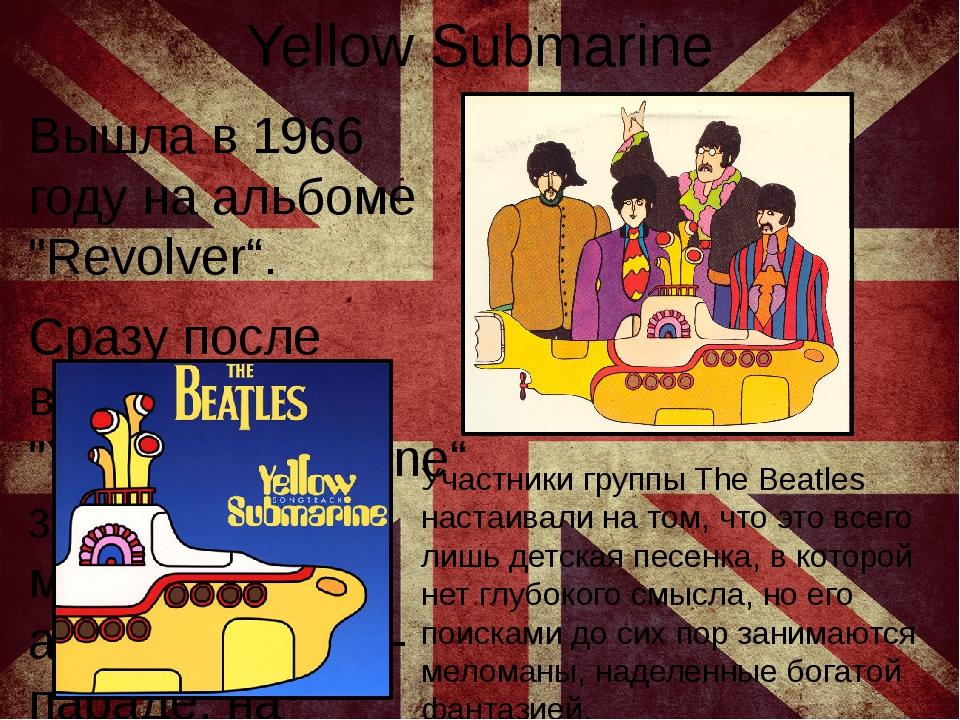 "Yellow Submarine Вышла в 1966 году на альбоме ""Revolver"". Сразу после выхода..."