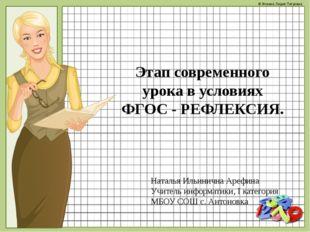 Наталья Ильинична Арефина Учитель информатики, I категория МБОУ СОШ с. Антоно