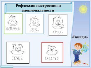 Рефлексия настроения и эмоциональности «Рожицы»
