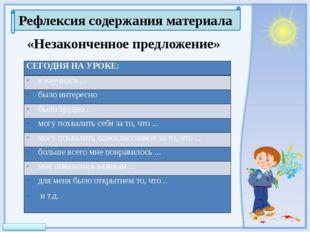 Рефлексия содержания материала «Незаконченное предложение» СЕГОДНЯ НА УРОКЕ:
