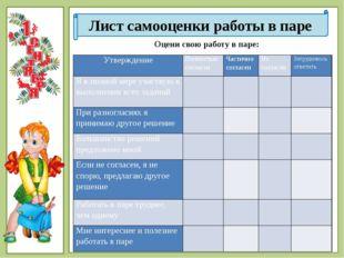 Лист самооценки работы в паре Оцени свою работу в паре: Утверждение Полность
