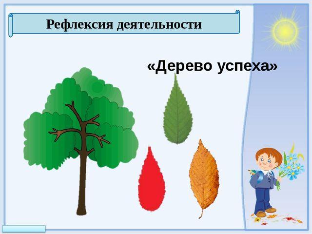 «Дерево успеха» Рефлексия деятельности