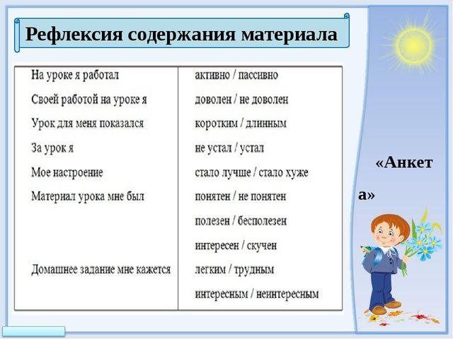Рефлексия содержания материала «Анкета»
