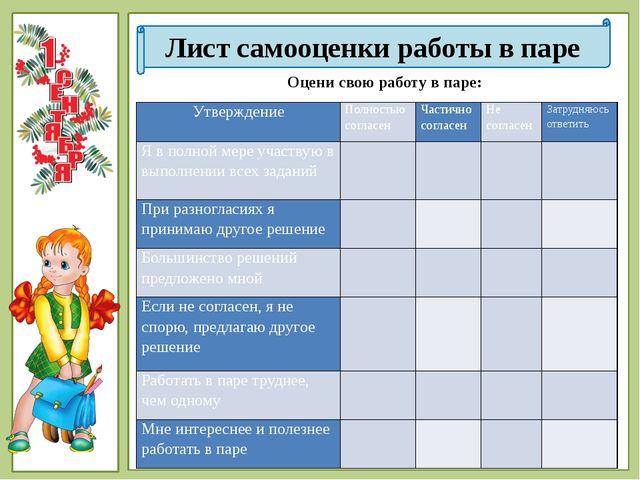 Лист самооценки работы в паре Оцени свою работу в паре: Утверждение Полность...