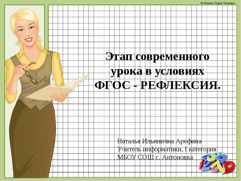 Наталья Ильинична Арефина Учитель информатики, I категория МБОУ СОШ с. Антоно...