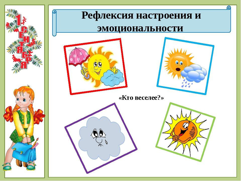 Рефлексия настроения и эмоциональности «Кто веселее?» © Фокина Лидия Петровна