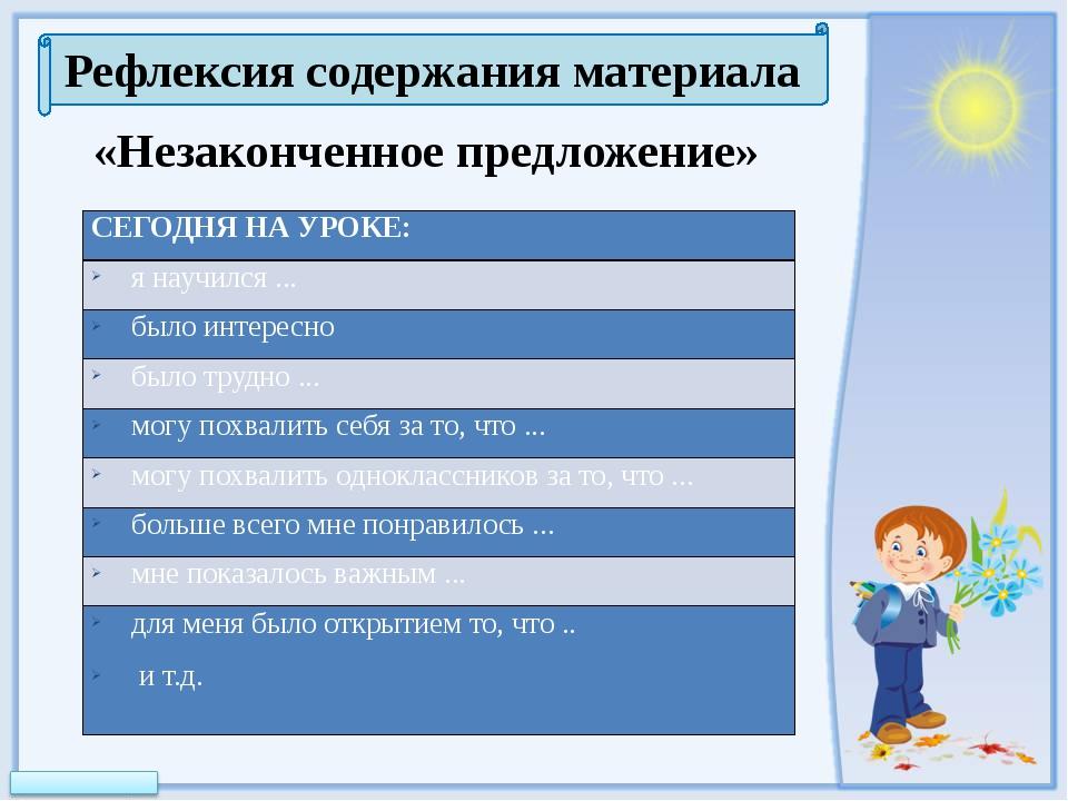 Рефлексия содержания материала «Незаконченное предложение» СЕГОДНЯ НА УРОКЕ:...